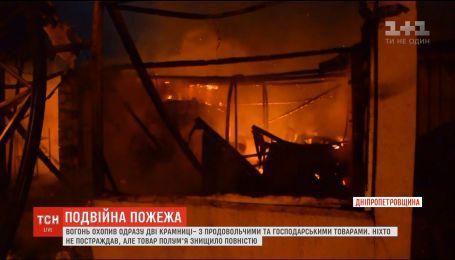 Вблизи Днепра загорелись сразу два магазина
