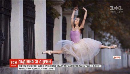 В Днепре балерина упала в оркестровую яму во время выступления