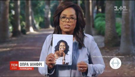 Одкровення першої леді. У продажі з'явилася книжка Мішель Обами
