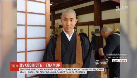 Утром жизнь духовная, а вечером светская. Монах стал одним из самых популярных визажистов Японии