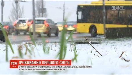 Перший сніг у Києві прогнозують вже у середу