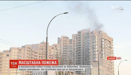 У столичній багатоповерхівці сталася масштабна пожежа