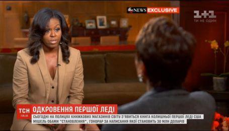 Мишель Обама представила свою книгу
