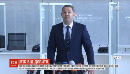 Мирослав Продан замість допиту вирушив на лікування до Німеччини
