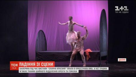 У Дніпрі балерина під час вистави впала в оркестрову яму