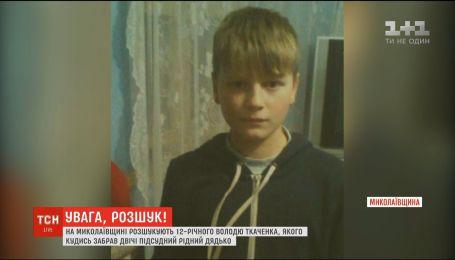 На Николаевщине разыскивают 12-летнего мальчика