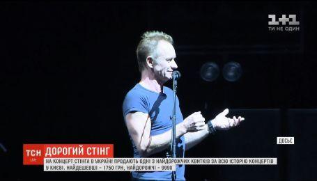 Билеты на концерт Стинга в Киеве побили ценовой рекорд