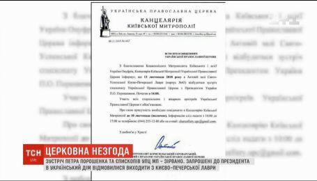 Зустріч Порошенка та єпископів УПЦ МП зірвано