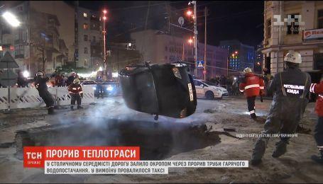 У центрі Києва через прорив теплотраси таксі пішло під асфальт
