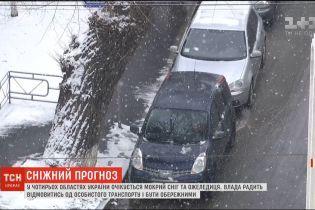 Сніжний прогноз. Влада радить відмовитись від особистого транспорту та бути обережними