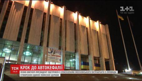 На зустріч з Порошенком до Українського дому прийшло лише троє єпископів МП