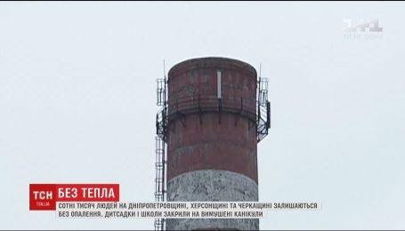 Сотні тисяч людей у кількох областях України залишаються без опалення