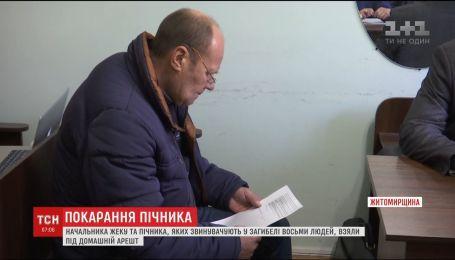 Начальника ЖЕКу та пічника, звинувачених у загибелі восьми людей, взяли під домашній арешт
