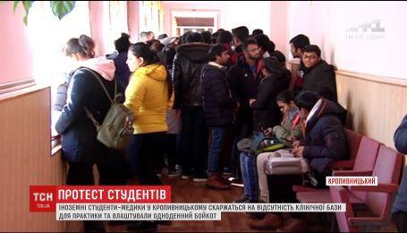Иностранные студенты-медики жалуются на плохое качество образования в Кропивницком
