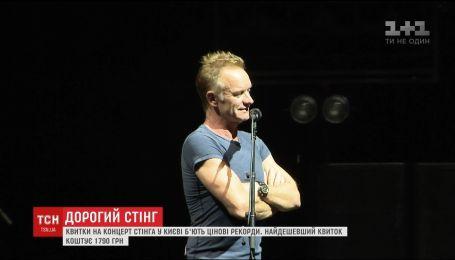 Билеты на концерт Стинга в Киеве бьют ценовые рекорды