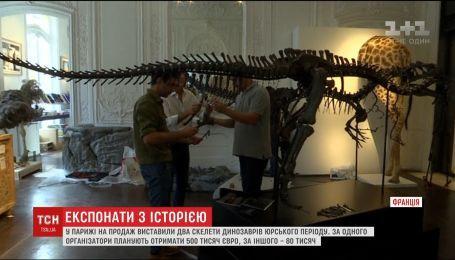 У Парижі на продаж виставили два скелети динозаврів Юрського періоду