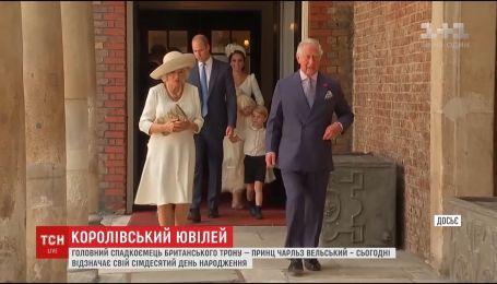 Принц Чарльз відзначає свій 70-ий день народження