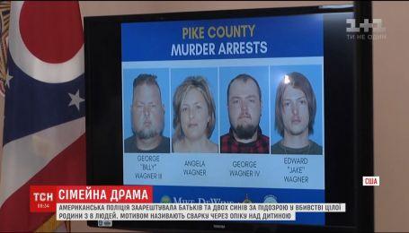 В США полиция арестовала супругов и двух сыновей за массовое убийство