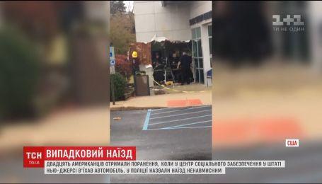 20 американцев получили ранения, когда автомобиль въехал в социальный центр