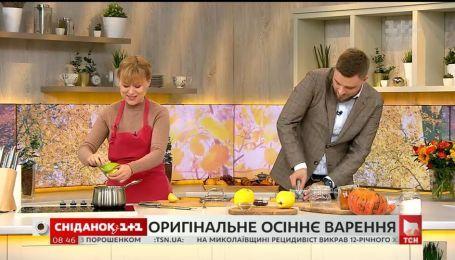 Варення з айви, гарбуза та журавлини приготувала кулінарна блогерка Дарія Дорошкевич