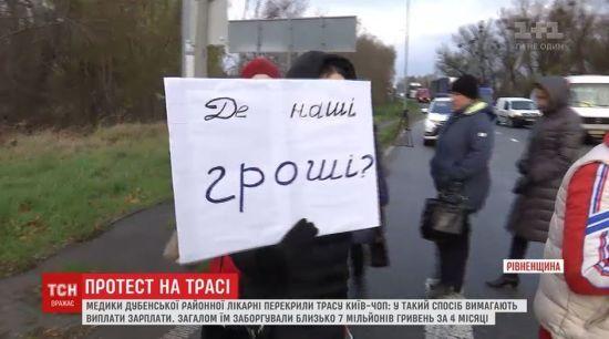 На Рівненщині медики заблокували міжнародну трасу через невиплату зарплати