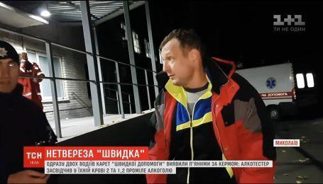 В Николаеве пьяные водители скорой везли медиков на вызовы