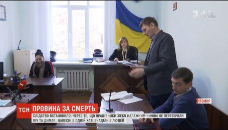 Смерть восьми людей навесні у Бердичеві могла спричинити службова недбалість працівників ЖЕКу