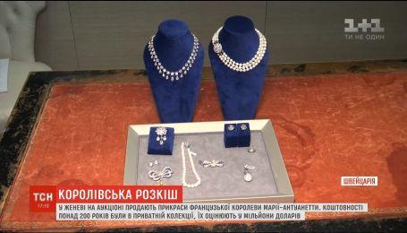 У Женеві розпродають прикраси французької королеви Марії-Антуанетти
