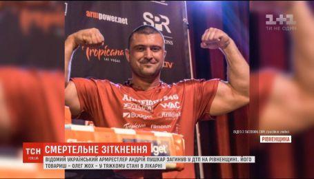 Чемпион по армспорту Андрей Пушкарь погиб в аварии на Ровенщине