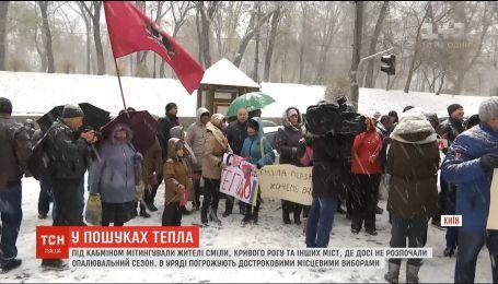 Жители городов, где до сих пор не включили отопление, митинговали под Кабмином