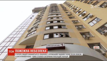 Пожежа в багатоповерхівці Одеси: рятувальники назвали попередню версію займання