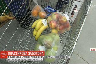 У Львові рекомендують обмежити використання одноразових пакетів у супермаркетах