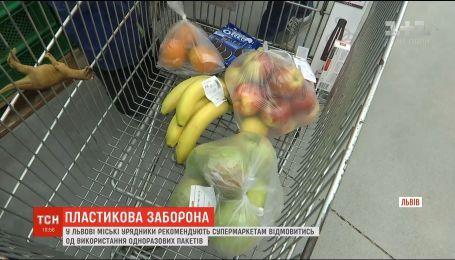 Во Львове рекомендуют ограничить использование одноразовых пакетов в супермаркетах