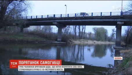 В Луцке трое мужчин спасли самоубийцу