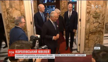 В Букингемском дворце состоится торжественный прием по случаю дня рождения принца Чарльза