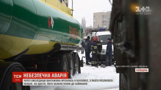 На Київщині через ожеледицю вантажівка в'їхала в бензовоз