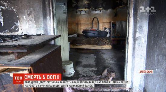 Подробиці трагедії на Запоріжжі: троє дітей були зачинені в охопленому вогнем будинку
