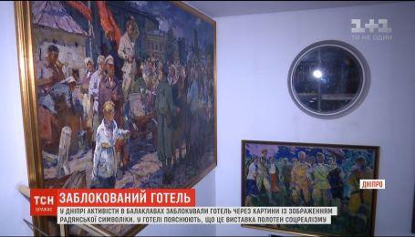 В Днепре активисты заблокировали отель из-за картин с советской символикой