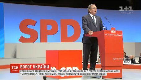 "Німецьке МЗС закликало Україну закрити сайт ""Миротворець"""