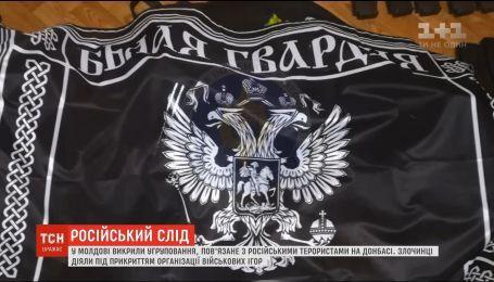 Молдавские правоохранители ликвидировали группировку, связанную с российскими террористами на Донбассе