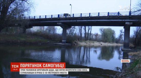Невдала спроба самогубства: у Луцьку витягли з холодної річки дідуся, який стрибнув із мосту