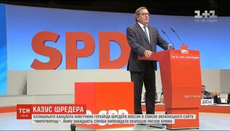 """Экс-канцлера ФРГ Герхарда Шредера внесли в список украинского сайта """"Миротворец"""""""
