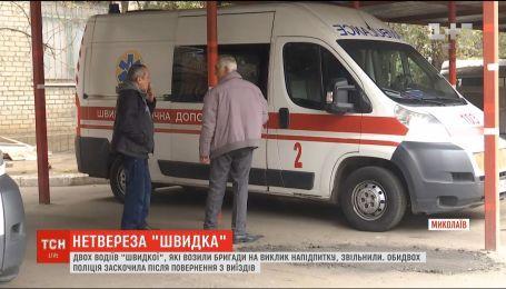 У Миколаєві звільнили п'яних водіїв швидкої допомоги