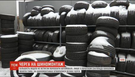 Черга на шиномонтажах: більшість водіїв не встигли перевзути автомобілі