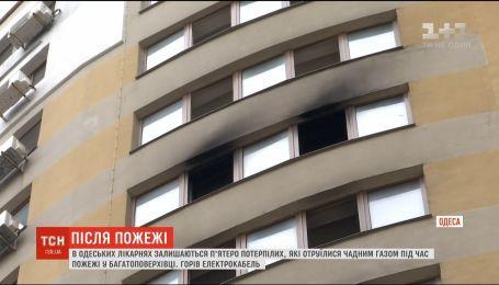 В одесских больницах остаются пятеро пострадавших, которые отравились во время пожара