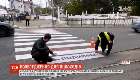 Активісти почали наносити попереджувальні знаки для пішоходів на асфальті в Одесі