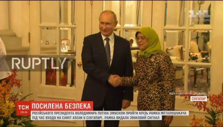 Путіна змусили пройти крізь рамку металошукача під час саміту у Сінгапурі