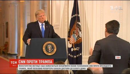 Міністерство юстиції США намагається оскаржити позов CNN проти Трампа