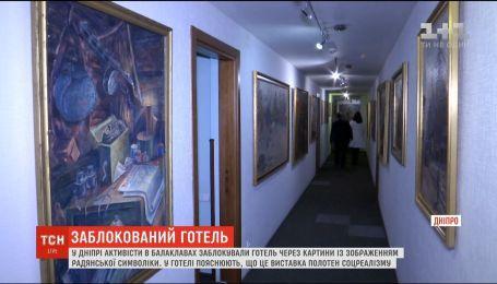 В Днепре активисты заблокировали отель из-за картины с советской символикой