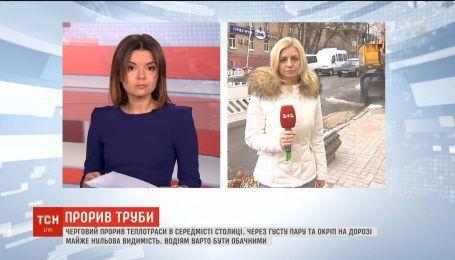 В центре Киева произошел очередной прорыв теплотрассы